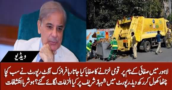 LWMC Forensic Audit Reveals Shocking Details About Corruption, What Allegations Are On Shahbaz Sharif? Watch Report