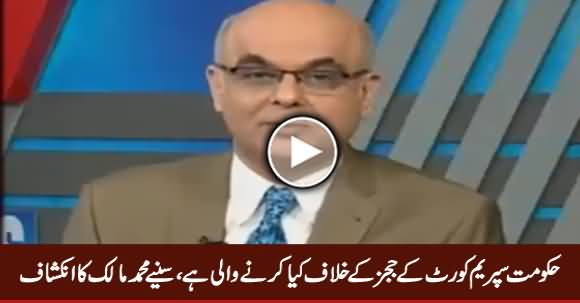 M Malick Revealed What Govt Is Going To Do Against Supreme Court Judges