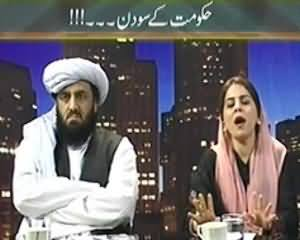 Maazrat Kay Saath (100 Days Of Government) - 20th September 2013