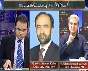 Maazrat Kay Saath - 19th July 2013 (APC And PTI's Reservations)