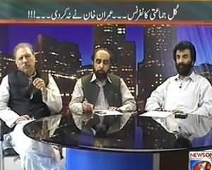 Maazrat Kay Saath - 29th July 2013 (Imran Khan Said No To APC)