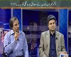 Maazrat Kay Saath - 6th August 2013 (Aagar Imran Khan Ne Maafi Nai Mangi Tu....??)