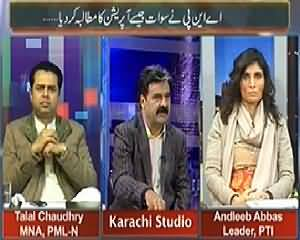 Maazrat Kay Saath (ANP ka Swat Tarz Ke Operation Ka Mutaliba) - 10th January 2014