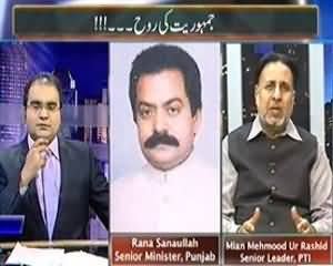 Maazrat Kay Saath (Conspiracy Against Local Body Elections) – 8th November 2013