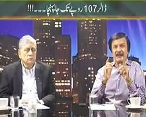 Maazrat Kay Saath (Dollar Increased To Rs.107) - 19th September 2013