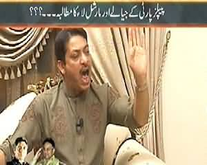 Maazrat Kay Saath (Faisal Raza Abidi Exclusive Interview) - 20th December 2013