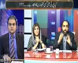 Maazrat Kay Saath (Is PTI In Confusion?) - 25th October 2013