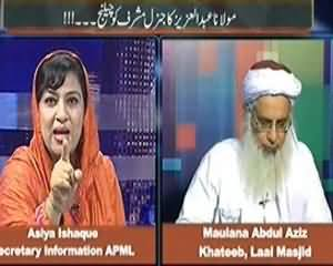 Maazrat Kay Saath (Maulana Abdul Aziz's Challenge To General Musharaf) - 11th October 2013