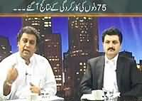 Maazrat Kay Saath (NA-1, Peshawar's Decision,Imran Khan's Defeat) - 22nd August 2013