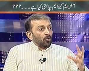 Maazrat Kay Saath Part-1 (Dr. Farooq Sattar Exclusive) - 29th August 2013