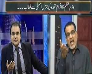 Maazrat Kay Saath (PM Address In UN General Assembly) - 27th September 2013