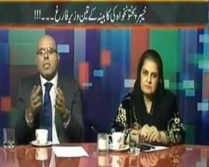 Maazrat Kay Saath (PTI Ka Qaumi Watan Party Se Ittehad Khatam) - 13th November 2013
