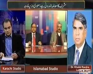 Maazrat Kay Saath (Saudi Wazir Ne Musharraf Se La Taulaqi Ikhtiar Kar li) - 7th January 2014