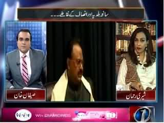 Maazrat Kay Saath (Sherry Rehman Exclusive Interview) – 11th February 2015
