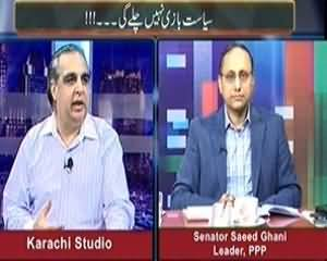 Maazrat Kay Saath (Siyasat bazi Nahi Chale Gi) - 6th November 2013