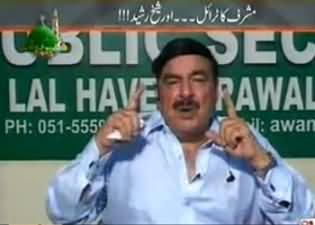 Maazrat Ke Saath – 24th June 2013 (Sheikh Rasheed Discussing About Musharraf's Trial)