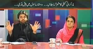 Maazrat Ke Saath (Can a State Has 2 Systems?) – 6th February 2014