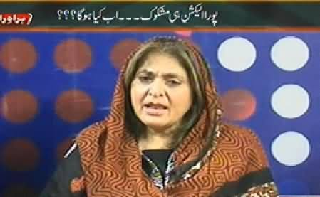 Maazrat Ke Saath (Entire Elections is Dubious) - 16th July 2014