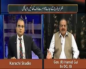 Maazrat Ke Saath (India Wants to Finish ISI - Gen (R) Hameed Gul) – 23rd April 2014