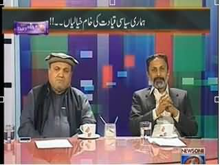 Maazrat Ke Saath (Is Dialogue Committee About to Dissolve?) - 4th March 2014