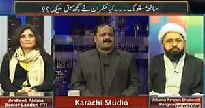 Maazrat Ke Saath (Kiya Imran Khan Operation Par Razi Honge?) – 24th January 2014