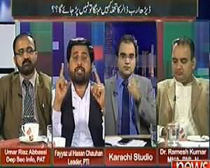 Maazrat Ke Saath (What Cost Pakistan Has To Pay For 1.5 Billion) – 19th March 2014