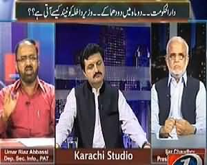 Maazrat Ke Saath (Will NAB Take Action Against Rehman Malik?) - 11th April 2014