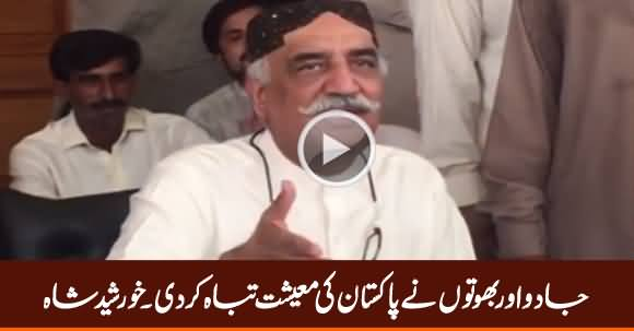 Magic And Ghosts Destroyed Pakistan's Economy - Khursheed Shah
