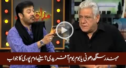 Mahendra Singh Dhoni Or Boom Boom Afridi, Which Is Better? Watch Om Puri's Reply