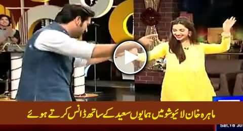 Mahira Khan First Time Dancing with Humayun Saeed in Live Eid Show