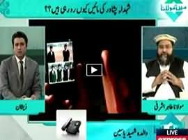 Main Aur Maulana (Why Mothers of APS Martyrs Crying?) - 5th February 2015