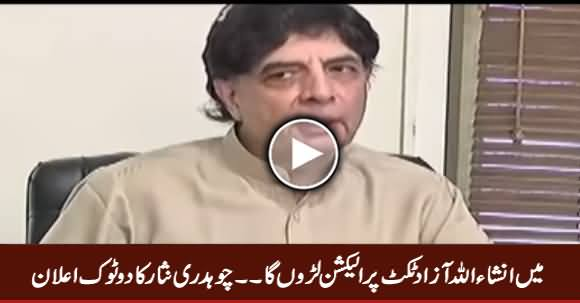 Main Azad Ticket Per Election Laron Ga - Chaudhry Nisar Ka Elan