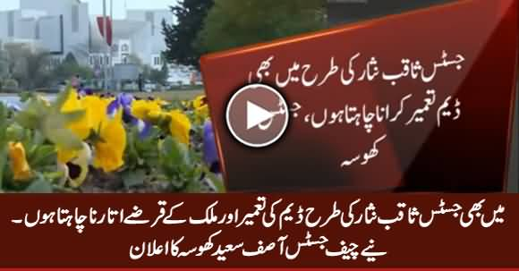 Main Bhi Justice Saqib Nisar Ki Tarah Dam Ki Tameer Aur Qarza Utarna Chahta Hoon - New Chief Justice