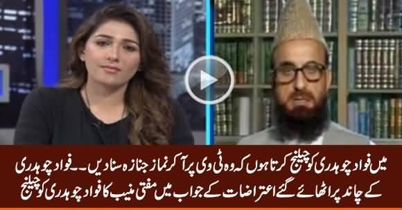 Main Fawad Chaudhry Ko Challenge Karta Hoon Ke Woh Tv Per Namaz e Janaza Suna Dein - Mufti Muneeb