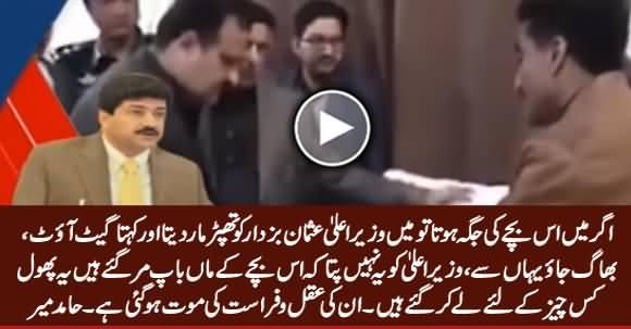 Main Hota Tu CM Usman Buzdar Ko Thappar Mar Deta Aur Kehta Get Out - Hamid Mir
