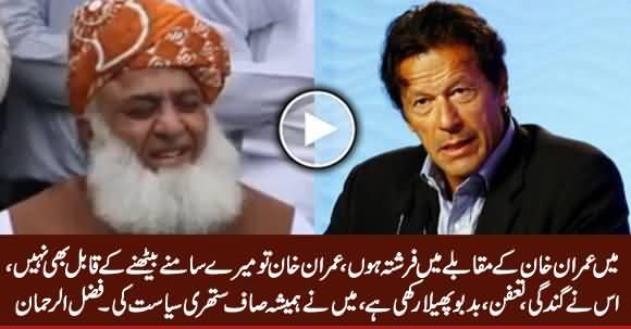 Main Imran Khan Ke Muqable Mein Farishta Hoon, Aisi Taisi Imran Khan Ki - Fazal ur Rehman