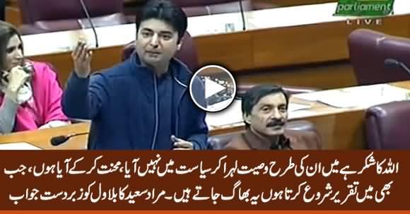 Main Inki Tarah Wasiyat Lehra Kar Siasat Mein Nahi Aaya - Murad Saeed's Befitting Reply to Bilawal
