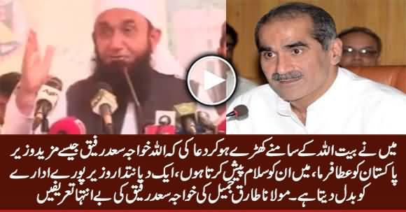 Main Khawaja Saad Rafique Ko Salam Karta Hoon - Maulana Tariq Jameel Highly Praising Khawaja Saad Rafique