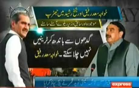 Main Lanat Bhaijta Hoon - Sheikh Rasheed and Saad Rafique Fight in Qaima Committee Session