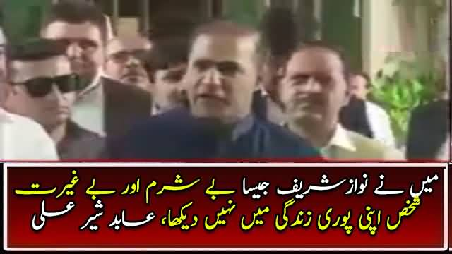 Watch What Abid Sher Ali Saying About His Leader Nawaz Sharif