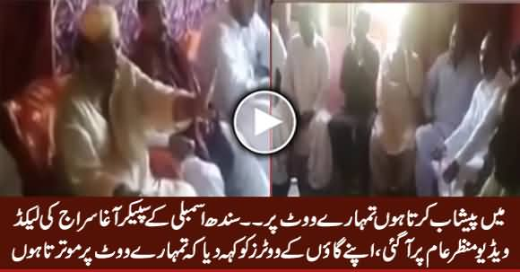 Main Paishab Karta Hoon Tumhare Vote Per - Leaked Video of  Speaker Sindh Assembly Siraj Durrani