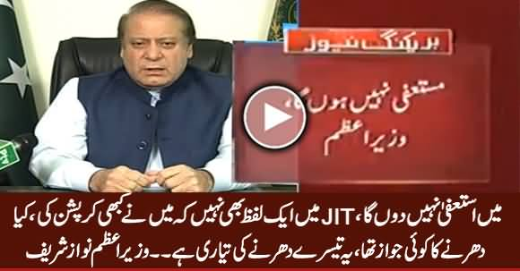 Main Resign Nahi Karonga, JIT Mein Yeh Nahi Likha Ke Maine Corruption Ki - PM Nawaz Sharif