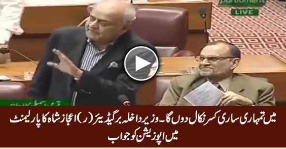 Main Tumhari Saari Kasar Nikaal Dunga - Interior Minister Ejaz Shah To Opposition in Parliament