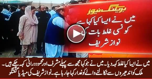 Maine Aisa Ki Ghalt Keh Dia, Mujh Se Pehle Musharraf Yehi Keh Chuke Hain - Nawaz Sharif Media Talk