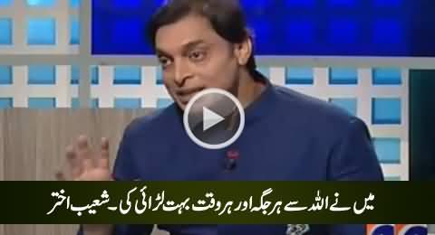 Maine Allah Se Har Waqt Aur Har Jagah Bohat Larai Ki - Shoaib Akhtar