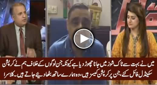 Maine Bohat Se Talk Shows Mein Jana Choor Diya Hai Kyunke.... Listen What Rauf Klasra Telling