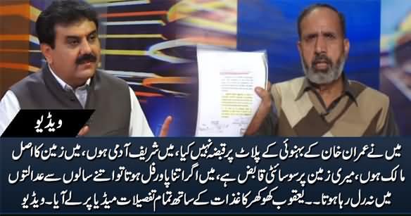 Maine Imran Khan Ke Behnoi Ke Plot Per Qabza Nahi Kia - Yaqoob Khokhar Shares All Details