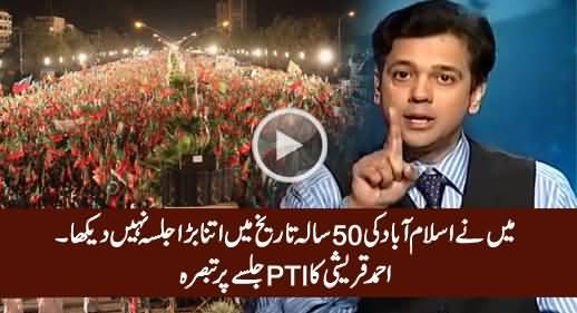 Maine Islamabad Ki 50 Sala Tareekh Mein Aisa Jalsa Nahi Daikha - Ahmad Qureshi