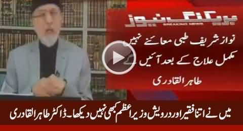 Maine Itna Faqeer Aur Darvaish Wazir-e-Azam Kabhi Nahi Daikha - Dr. Tahir ul Qadri