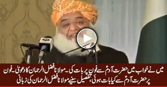 Maine Khawab Mein Hazrat Aadam (A.S) Se Phone Per Baat Ki - Maulana Fazal ur Rehman